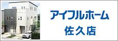 アイフルホーム佐久店