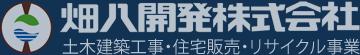 畑八開発株式会社|信州長野県佐久穂町佐久市小諸市軽井沢町の新築住宅・リフォーム・外構エクステリア・家屋解体・土木舗装建築事業を得意とします。